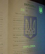 Диплом - специальные знаки в УФ (Днепр)
